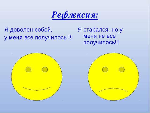 Рефлексия: Я доволен собой, у меня все получилось !!! Я старался, но у меня н...