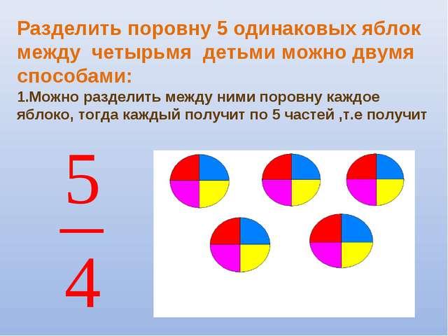 Разделить поровну 5 одинаковых яблок между четырьмя детьми можно двумя способ...