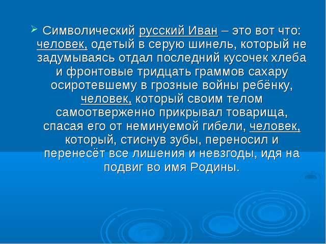 Символический русский Иван – это вот что: человек, одетый в серую шинель, кот...