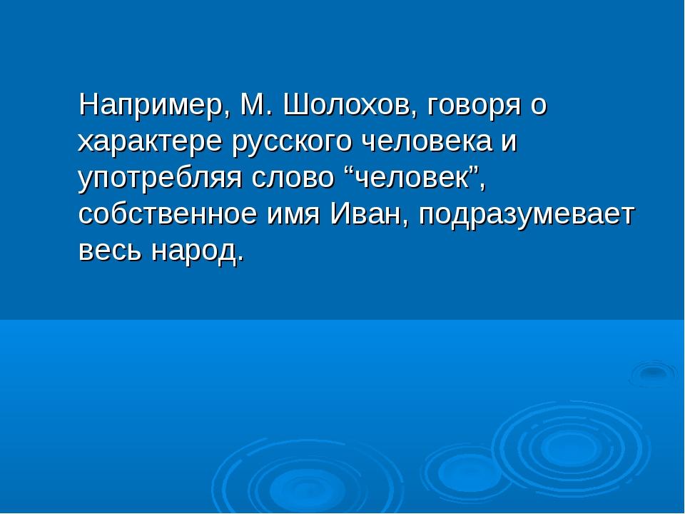 Например, М. Шолохов, говоря о характере русского человека и употребляя слов...