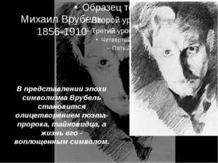 Михаил Врубель 1856-1910 В представлении эпохи символизма Врубель становится