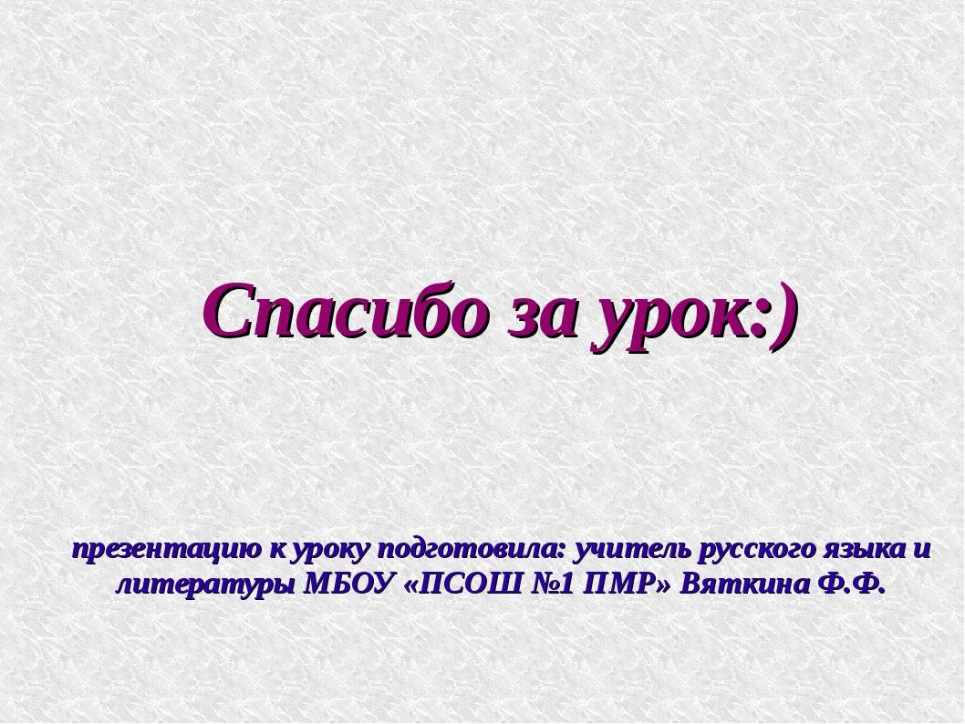 Спасибо за урок:) презентацию к уроку подготовила: учитель русского языка и...