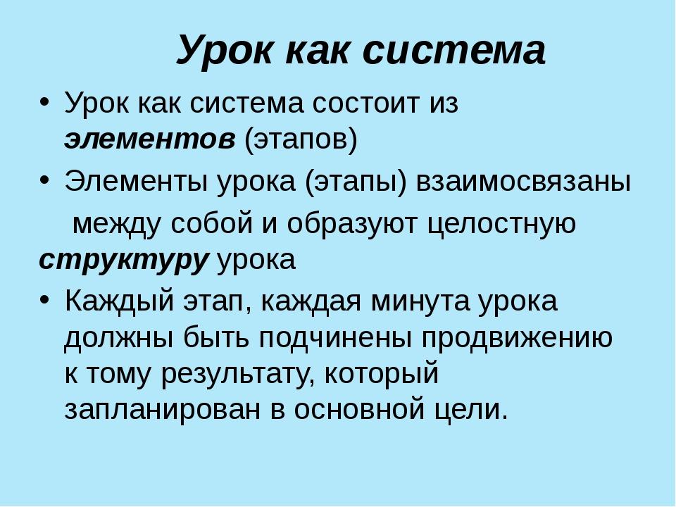 Урок как система Урок как система состоит из элементов (этапов) Элеме...