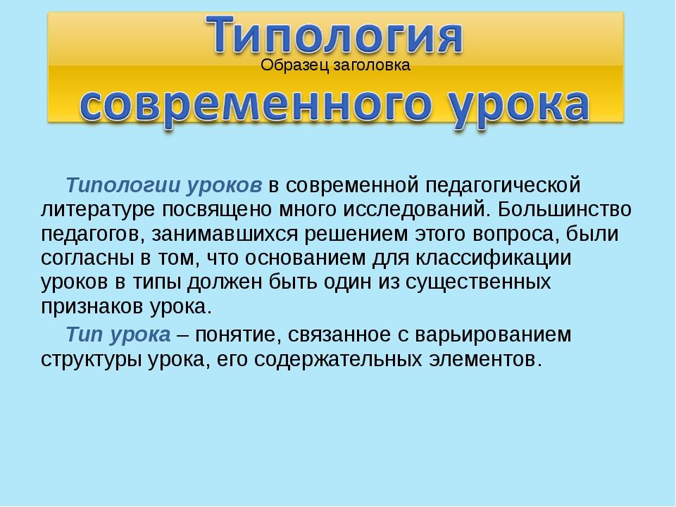 Типологии уроков в современной педагогической литературе посвящено много иссл...