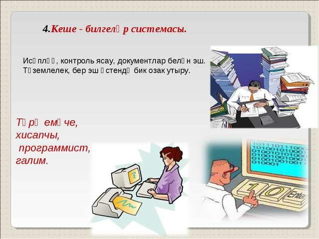 4.Кеше - билгеләр системасы. Тәрҗемәче, хисапчы, программист, галим. Исәпләү,...