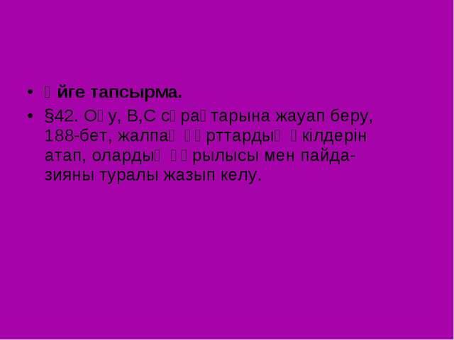 Үйге тапсырма. §42. Оқу, В,С сұрақтарына жауап беру, 188-бет, жалпақ құрттард...