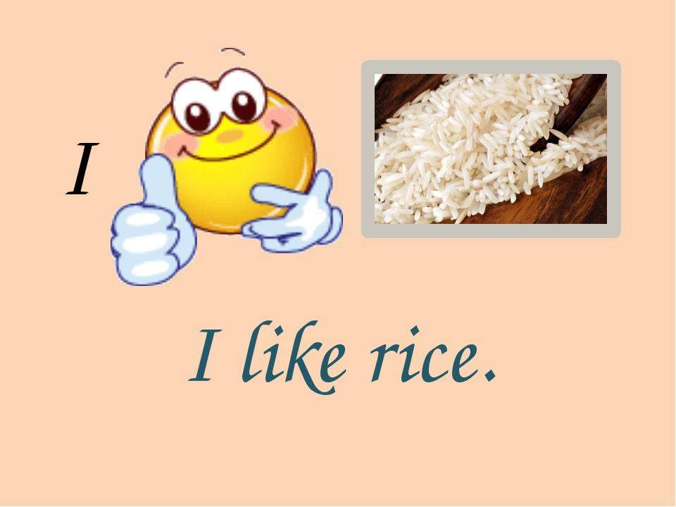 I I like rice.