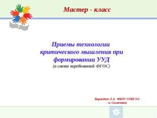 Мастер - класс Приемы технологии критического мышления при формировании УУД (