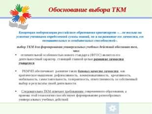 Обоснование выбора ТКМ Концепция модернизации российского образования ориент