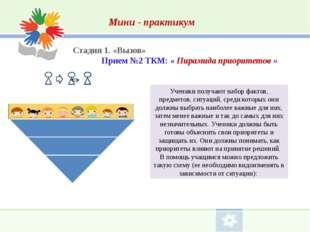 Мини - практикум Стадия 1. «Вызов» Прием №2 ТКМ: « Пирамида приоритетов » Уч