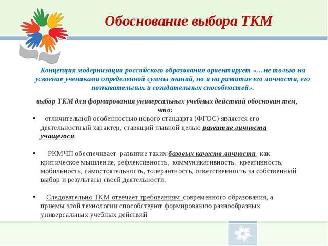 Обоснование выбора ТКМ Концепция модернизации российского образования ориент...