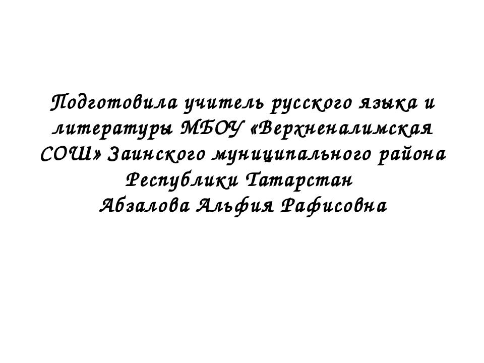 Подготовила учитель русского языка и литературы МБОУ «Верхненалимская СОШ» За...