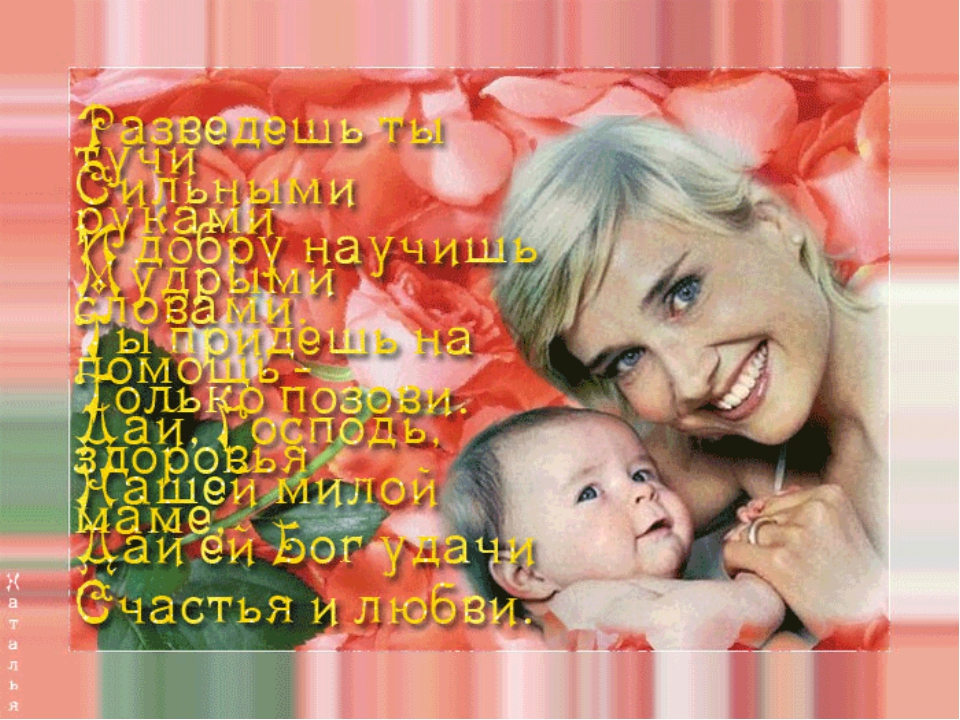 Поздравления с днём семьи в стихах маме 261