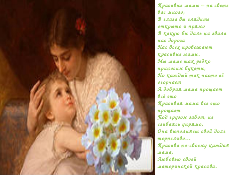 Красивые мамы – на свете вас много, В глаза вы глядите открыто и прямо В каку...