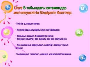 Сізге В тобындағы витаминдер жетіспеушілігін білдіретін белгілер: Тіліңіз қы