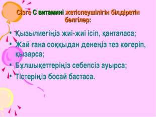 Сізге С витамині жетіспеушілігін білдіретін белгілер: Қызылиегіңіз жиі-жиі іс