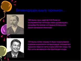 Витаминдердің ашылу тарихынан... 1881жылы орыс дәрігері Н.И.Лунин өз эксперим