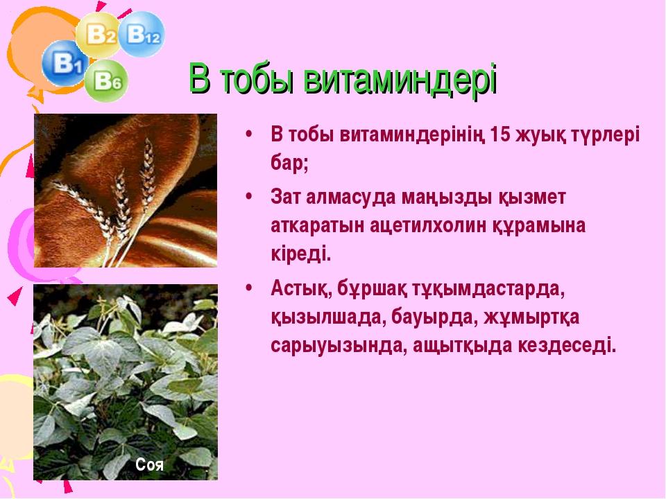 В тобы витаминдері В тобы витаминдерінің 15 жуық түрлері бар; Зат алмасуда м...