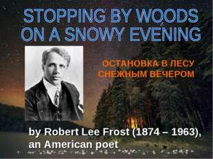 ОСТАНОВКА В ЛЕСУ СНЕЖНЫМ ВЕЧЕРОМ by Robert Lee Frost(1874– 1963), an Ameri