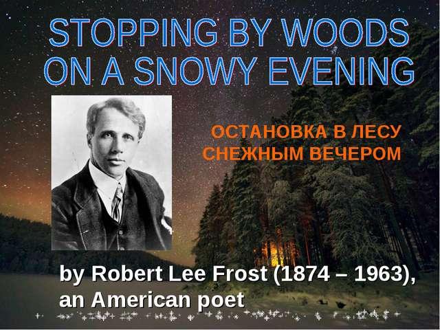 ОСТАНОВКА В ЛЕСУ СНЕЖНЫМ ВЕЧЕРОМ by Robert Lee Frost(1874– 1963), an Ameri...