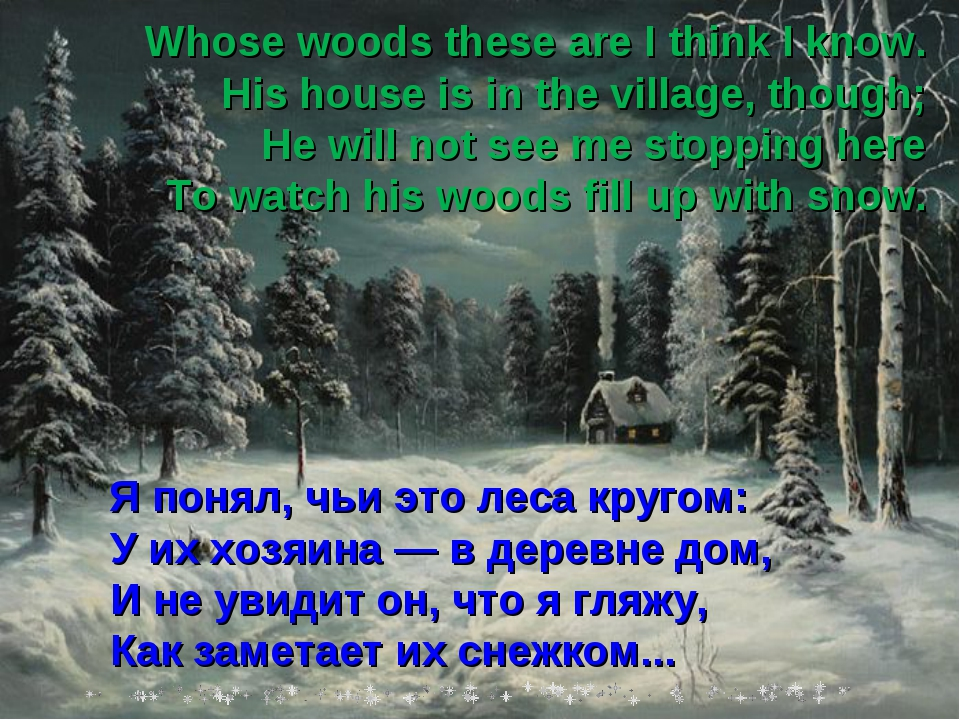 Whose woods these are I think I know. His house is in the village, though; He...