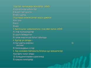 1.Құстар –жылықанды жануарлар ,себебі: А) қауырсынды қабаты бар Б)жүрегі төрт