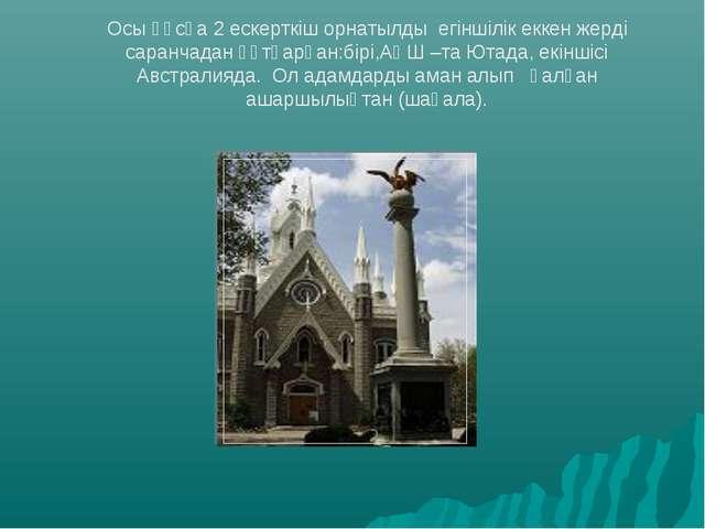 Осы құсқа 2 ескерткіш орнатылды егіншілік еккен жерді саранчадан құтқарған:бі...