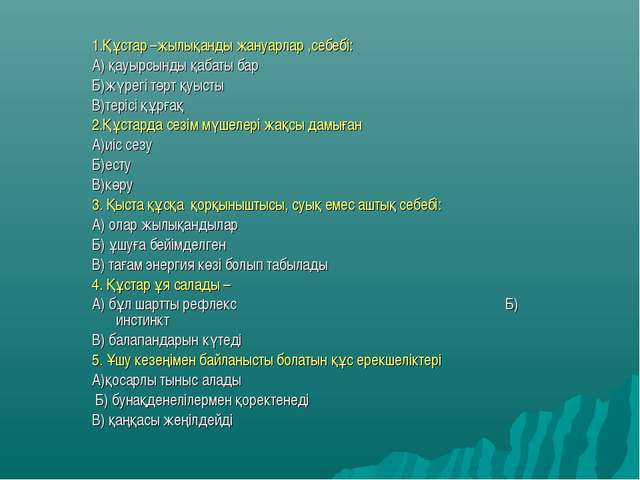 1.Құстар –жылықанды жануарлар ,себебі: А) қауырсынды қабаты бар Б)жүрегі төрт...