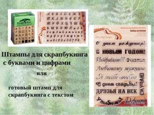 Штампы для скрапбукинга с буквами и цифрами или готовый штамп для скрапбукинг