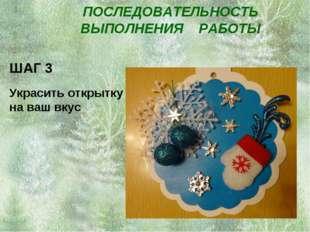 ПОСЛЕДОВАТЕЛЬНОСТЬ ВЫПОЛНЕНИЯ РАБОТЫ ШАГ 3 Украсить открытку на ваш вкус