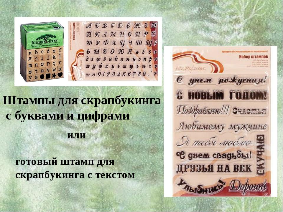 Штампы для скрапбукинга с буквами и цифрами или готовый штамп для скрапбукинг...