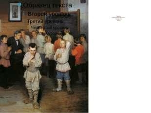 Картина Н.П. Богданова-Бельского «Устный счёт» (1895)