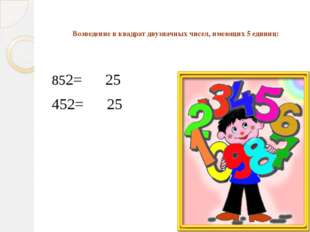 Возведение в квадрат двузначных чисел, имеющих 5 единиц: 852= 25 452= 25