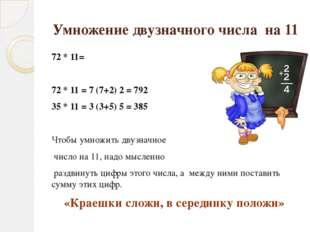 Умножение двузначного числа на 11 72 * 11= 72 * 11 = 7 (7+2) 2 = 792 35 * 11