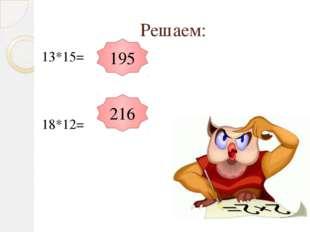 Решаем: 13*15= 18*12= 195 216