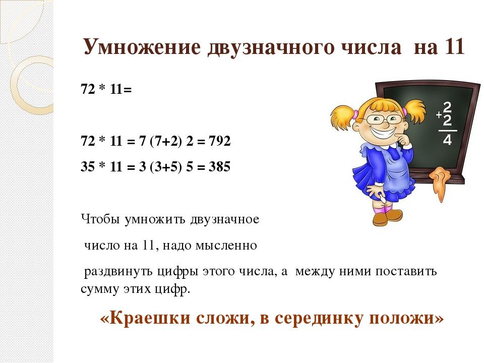Умножение двузначного числа на 11 72 * 11= 72 * 11 = 7 (7+2) 2 = 792 35 * 11...