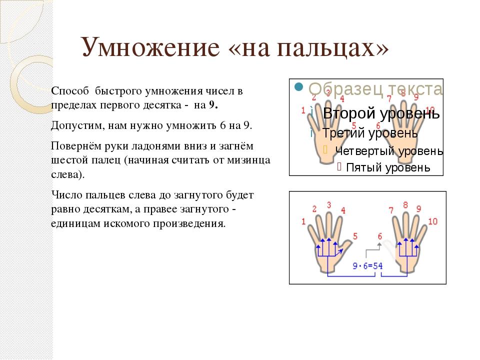 Умножение «на пальцах» Способ быстрого умножения чисел в пределах первого дес...