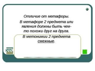 Отличие от метафоры. В метафоре 2 предмета или явления должны быть чем-то пох