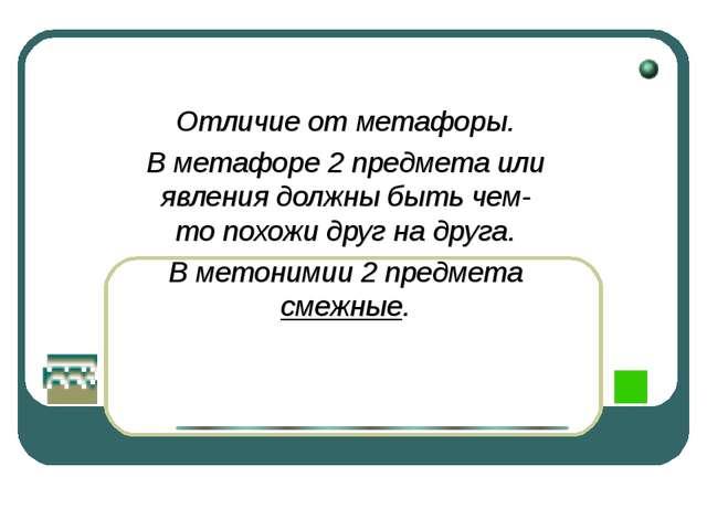 Отличие от метафоры. В метафоре 2 предмета или явления должны быть чем-то пох...