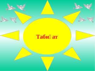 рарарар3нан Табиғат