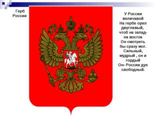 Герб России У России величавой На гербе орел двуглавый, чтоб на запад- на вос