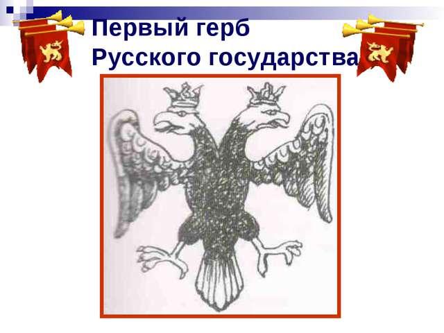 Первый герб Русского государства