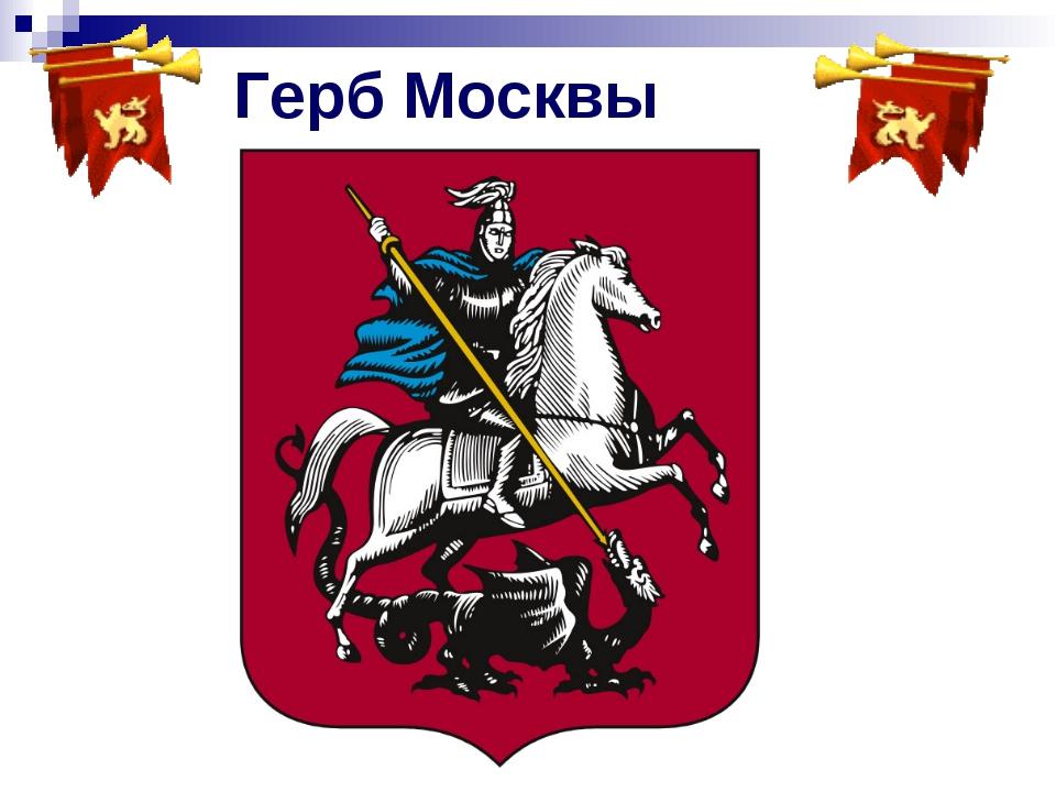 Герб Москвы
