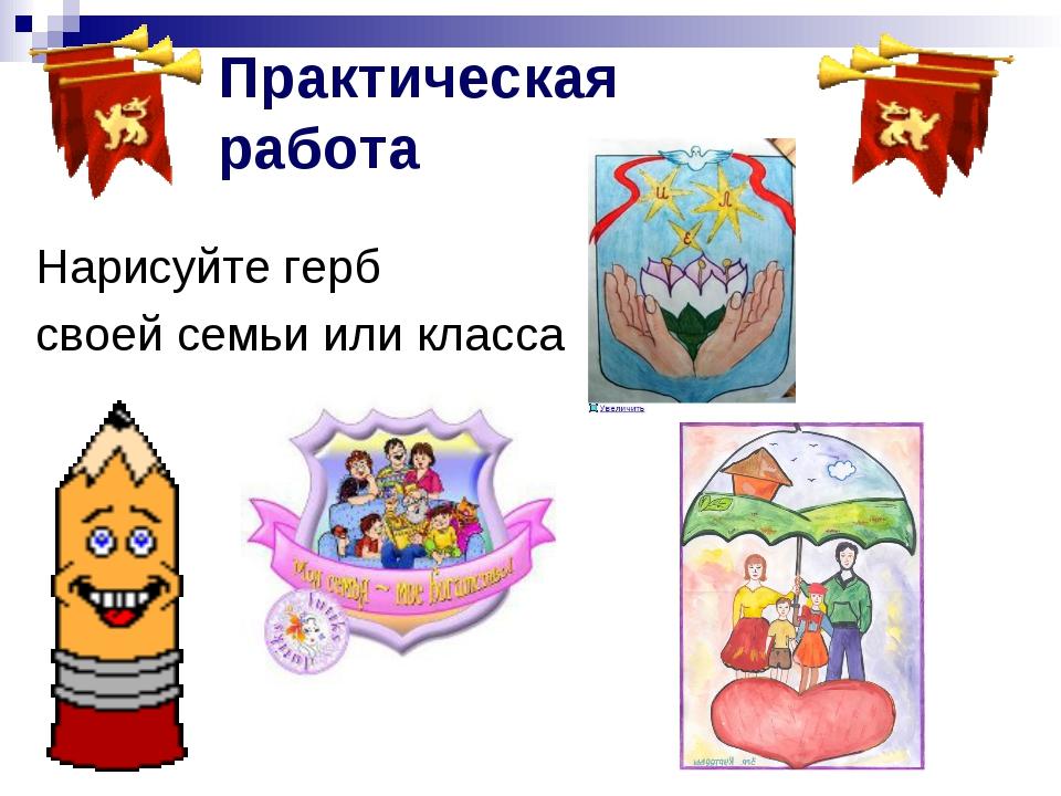Практическая работа Нарисуйте герб своей семьи или класса