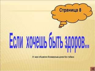 Страница 8 31 мая объявлен Всемирным днем без табака