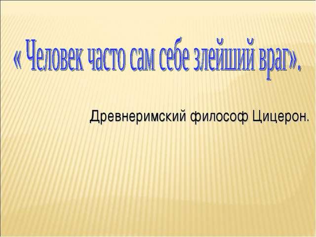 Древнеримский философ Цицерон.