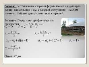 Задача: Вертикальные стержни фермы имеют следующую длину: наименьший 5 дм, а