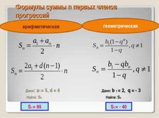 Формулы суммы n первых членов прогрессий Дано: a1 = 5, d = 4 Найти: S5 S5 = 6