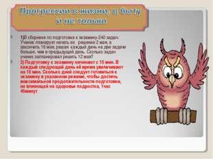 1)В сборнике по подготовке к экзамену-240 задач. Ученик планирует начать их р
