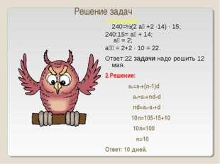. 1.Решение: 240=½(2 а₁ +2 ∙14) ∙ 15; 240:15= а₁ + 14; а₁ = 2; а₁₁ = 2+2 ∙ 10